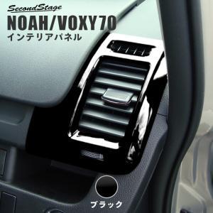 ヴォクシー ノア 70系 前期 後期 パーツ カスタム 内装 ダクトパネル VOXY NOAH セカンドステージ 日本製|sstage
