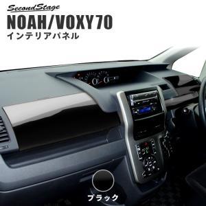 ヴォクシー ノア 70系 前期 後期 パーツ カスタム 内装 インテリアパネルAセット VOXY NOAH セカンドステージ 日本製|sstage