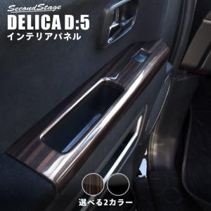 三菱 デリカ D:5 PWSW(ドアスイッチ)パネル DELICA D5 セカンドステージ インテリ...