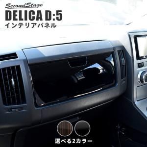 三菱 デリカ D:5 助手席アッパーパネル DELICA D5 セカンドステージ インテリアパネル ...