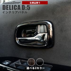 三菱 デリカ D:5 フロントドアベゼルパネル DELICA D5 セカンドステージ インテリアパネ...