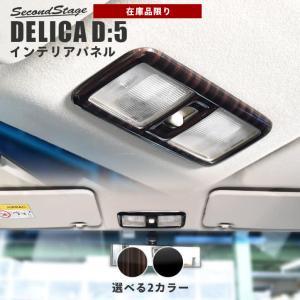 三菱 デリカ D:5 ルームランプパネル DELICA D5 セカンドステージ インテリアパネル カ...
