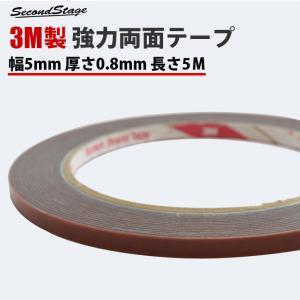 【サイズ】 幅5mm・厚さ0.8mm・長さ5m  車のパーツの接着やDIYにも使える強力両面テープで...