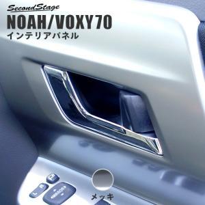 ヴォクシー ノア 70系 前期 後期 パーツ カスタム 内装 メッキインサイドハンドルR/L 部品交換 VOXY NOAH セカンドステージ 日本製|sstage