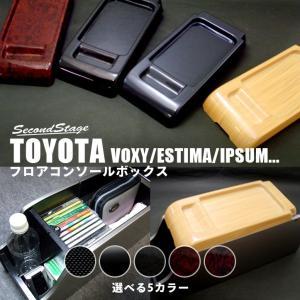 エスティマ 50系/30系 アイシス ノア ヴォクシー 前期 後期 フロアコンソールボックスII セカンドステージ 日本製 sstage