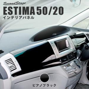 エスティマ 50系 エスティマハイブリッド 20系 前期 後期 ダッシュパネルセット / 内装 カスタム パーツ ESTIMA セカンドステージ 日本製 sstage
