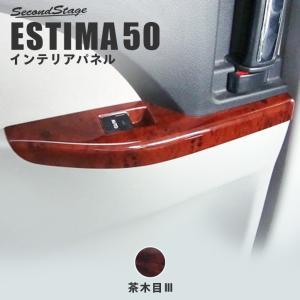 エスティマ 50系 前期 後期 ドアスイッチパネルセット リアのみ 茶木目III / 内装 カスタム パーツ ESTIMA セカンドステージ 日本製 sstage