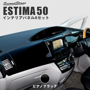 エスティマ 50系 前期 後期 インテリアパネルAセット / 内装 カスタム パーツ ESTIMA セカンドステージ 日本製 sstage