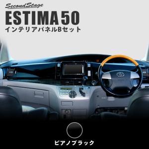 エスティマ 50系 エスティマハイブリッド 20系 前期 後期 インテリアパネルBセット / 内装 カスタム パーツ ESTIMA セカンドステージ 日本製 sstage