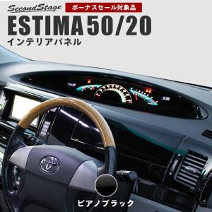 エスティマ 50系 エスティマハイブリッド 20系 前期 後期 メーターパネル / 内装 カスタム パーツ ESTIMA セカンドステージ 日本製 sstage