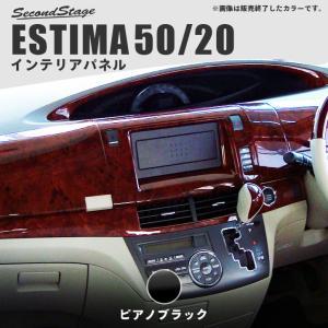 エスティマ 50系 エスティマハイブリッド 20系 前期 後期 センターアッパーパネル / 内装 カスタム パーツ ESTIMA セカンドステージ 日本製 sstage