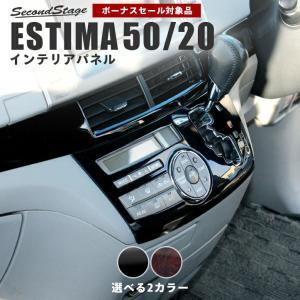 エスティマ 50系 前期 後期 エアコンパネル / 内装 カスタム パーツ ESTIMA セカンドステージ 日本製 sstage
