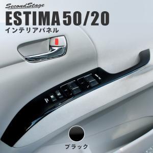 エスティマ 50系 エスティマハイブリッド 20系 前期 後期 ドアスイッチパネルセット / 内装 カスタム パーツ ESTIMA セカンドステージ 日本製 sstage