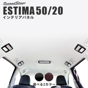 エスティマ 50系 エスティマハイブリッド 20系 前期 後期 ルーフダクトパネル / 内装 カスタム パーツ ESTIMA セカンドステージ 日本製 sstage