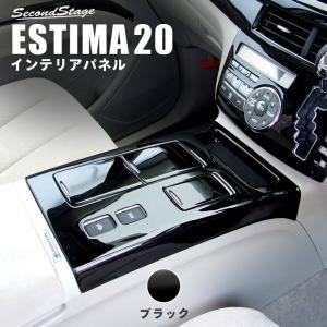 エスティマハイブリッド 20系 前期 センターコンソールパネル / 内装 カスタム パーツ ESTIMA セカンドステージ 日本製 sstage