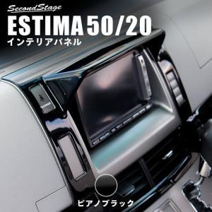 エスティマ 50系 エスティマハイブリッド 20系 前期 後期 カーナビバイザー / 内装 カスタム パーツ ESTIMA セカンドステージ 日本製 sstage