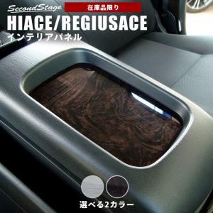ハイエース レジアスエース 200系 1型/2型/3型/4型 コンソールパネル/スーパーGL・グランドキャビン向け / カスタム パーツ HIACE セカンドステージ 日本製|sstage