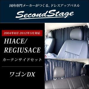 ハイエース レジアスエース 200系 1型/2型/3型 カーテンサイドセット  ワゴンDX用 HIACE REGIUSACE 車 日よけ セカンドステージ 日本製|sstage
