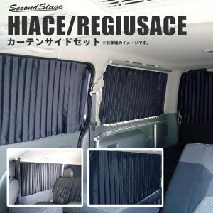 ハイエース レジアスエース 200系 1型/2型/3型 カーテンサイドセット  DX−バン専用/リヤAC無しブラック HIACE REGIUSACE 車 日よけ セカンドステージ 日本製|sstage