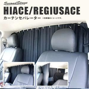 ハイエース レジアスエース 200系 1型/2型/3型 カーテンセパレータ スーパーGLワイド/ ワゴンDX後期 / ワゴンGL ミドルルーフ後期 車 日よけ|sstage