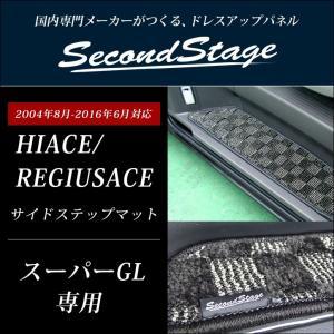 ハイエース レジアスエース 200系 1型/2型/3型/4型 電動スライドドア無し用 ステップマット ブラック シーライン柄 HIACE セカンドステージ 日本製|sstage