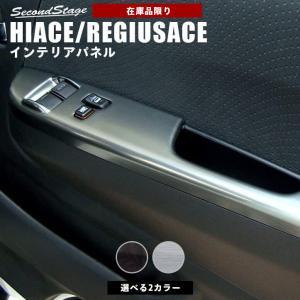 ハイエース レジアスエース 200系 1型/2型/3型/4型 PWSW(ドアスイッチ)パネル / 内装 カスタム パーツ HIACE REGIUSACE セカンドステージ 日本製|sstage