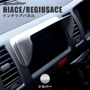 ハイエース レジアスエース 200系 1型/2型/3型 内装 カスタム パーツ カーナビバイザー HIACE REGIUSACE セカンドステージ 日本製|sstage