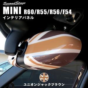今だけ10%OFF MINI R55/R56/R60 クラブマン/クーパー/クロスオーバー ルームミラーカバー デザインタイプ / 内装 カスタム パーツ セカンドステージ 日本製|sstage
