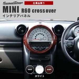 今だけ10%OFF MINI クロスオーバー R60 メーターパネル / 内装 カスタム パーツ セカンドステージ 日本製|sstage