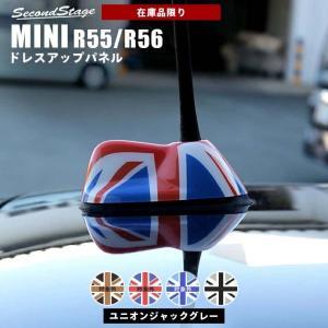 今だけ10%OFF MINI R55/R56 クラブマン/クーパー アンテナベースパネル / 外装 カスタム パーツ セカンドステージ 日本製|sstage