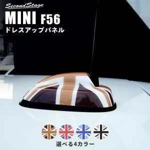 今だけ10%OFF MINI F56 アンテナベースパネル / 内装 カスタム パーツ セカンドステージ 日本製|sstage