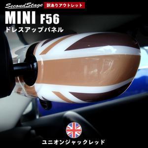 今だけ10%OFF MINI F56 ルームミラーカバー / 内装 カスタム パーツ セカンドステージ 日本製|sstage