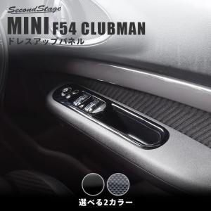 今だけ10%OFF MINI F54 ミニ クラブマン PWSW(ドアスイッチ)パネル / 内装 カスタム パーツ セカンドステージ 日本製|sstage