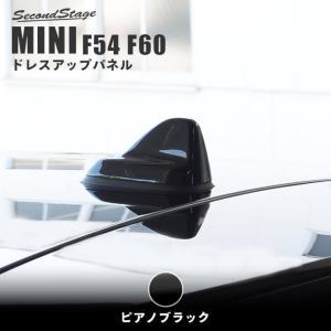 今だけ10%OFF MINI F54 F60 ミニ クラブマン クロスオーバー アンテナベースパネル / 外装 カスタム パーツ セカンドステージ 日本製|sstage