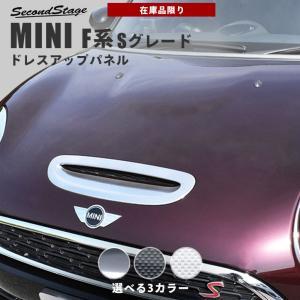 今だけ10%OFF MINI F54 ミニ クラブマン エアーダクトパネル / 外装 カスタム パーツ セカンドステージ 日本製|sstage