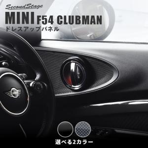 今だけ10%OFF MINI F54 ミニ クラブマン ドアベゼルパネル / 内装 カスタム パーツ セカンドステージ 日本製|sstage