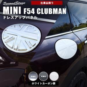 MINI F54  ミニ クラブマン  外装 カスタム パーツ フューエルリッドパネル アクセサリー セカンドステージ 日本製 sstage