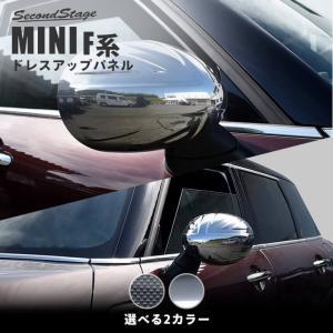 BMW MINI F54/F55/F56/F57/F60 ミニ 外装 カスタム パーツ ドアミラー(サイドミラー)カバー ウェルカムライト装着車専用 アクセサリー 日本製 sstage