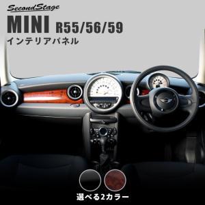 今だけ10%OFF MINI R55/R56/R59 クラブマン/クーパー/ロードスター インパネパネル / 内装 カスタム パーツ セカンドステージ 日本製|sstage