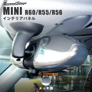 今だけ10%OFF MINI R55/R56/R60 クラブマン/クーパー/クロスオーバー ルームミラーカバー クロームメッキ / 内装 カスタム パーツ セカンドステージ 日本製|sstage