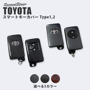 トヨタ スマートキーカバー スマートキーケース トヨタ アクア プリウス30 ヴィッツ RAV4 ルミオン など 両面セット セカンドステージ 日本製|sstage