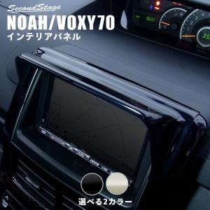 ヴォクシー ノア 70系 前期 後期 パーツ カスタム 内装 カーナビバイザー VOXY NOAH セカンドステージ 日本製|sstage