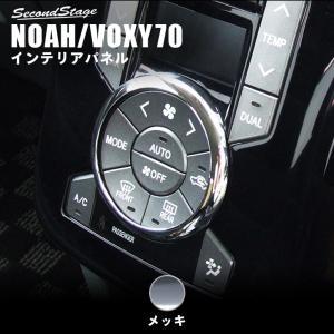 ヴォクシー ノア 70系 前期 後期 パーツ カスタム 内装 メッキエアコンリング VOXY NOAH セカンドステージ 日本製|sstage