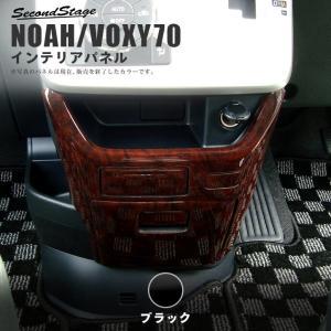 ヴォクシー ノア 70系 前期 後期 パーツ カスタム 内装 センターロアパネル VOXY NOAH セカンドステージ 日本製|sstage