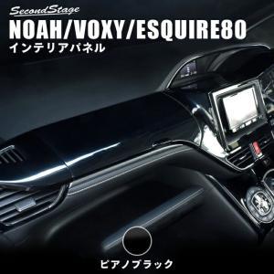 ヴォクシー ノア エスクァイア 80系 前期 後期 パーツ カスタム 内装 インテリアパネルAセット VOXY NOAH Esquire セカンドステージ 日本製 sstage
