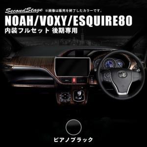 【適応車種】 ヴォクシー [VOXY] ノア [NOAH] エスクァイア [ESQUIRE]  ※煌...