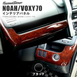 ヴォクシー ノア 70系 前期 後期 パーツ カスタム 内装 インパネアンダーパネルセット VOXY NOAH セカンドステージ 日本製|sstage