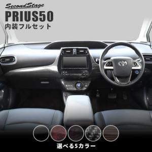 プリウス 50系 アクセサリー カスタム パーツ インテリアパネル 内装フルセット PRIUS セカンドステージ 日本製|sstage