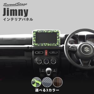 スズキ ジムニー JB64 カスタム パーツ アクセサリー ナビパネル(センターパネル) 内装 新型...