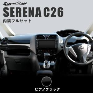 セレナC26 専用 フルセット 内装 インテリアパネル アクセサリー カー用品 カスタムパーツ  こ...